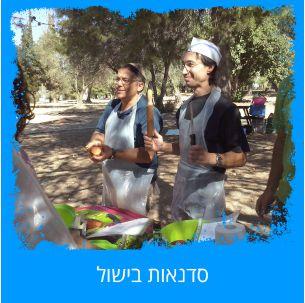 תמונה של סדנאות בישול לעובדים במהלך ימי גיבוש
