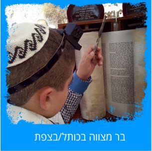 תמונה של חתן בר מצווה קורא בתורה